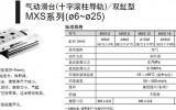 星图官网注册_MXS系列滑台气缸