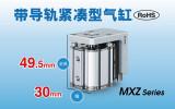 星图首页_SMC带导轨紧凑气缸MXZ系列 新品推荐