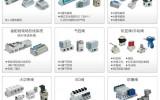 星图平台登录_SMC电磁阀型号说明书有什么用?