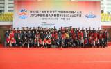 星图官网注册第一届东莞机器人技能竞赛圆满举行